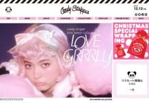Candy Stripper OFFICIAL WEBSITE リニューアルオープン!