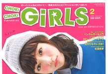 CHOKi CHOKi GiRLS 2月号
