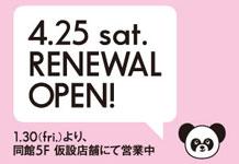 福岡ソラリアプラザ店一時CLOSEのお知らせ