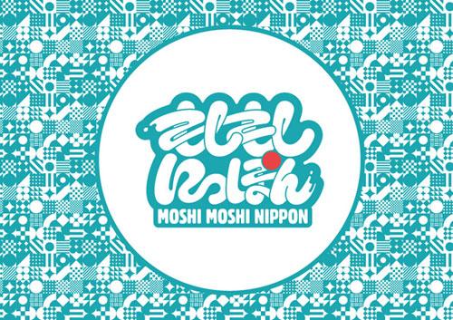remoshimoshinippon_logo