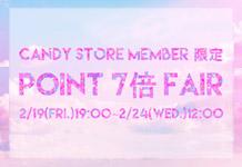 CANDY STORE☆ポイント7倍FAIR開催