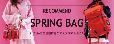 新作BAGを主役に春のオススメのスタイル