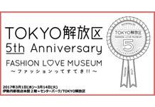 TOKYO解放区 5th AnniversaryにCandy Stripperも参加!