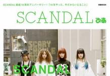 SCANDAL 10TH ANNIVERSARY BOOK「SCANDALぴあ」