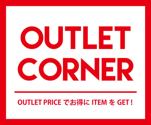 OUTLET_メルマガ