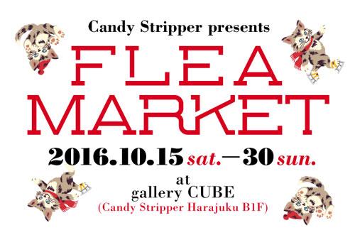 fleamarket201610_680-450