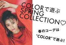 Candy Stripper Magazine1月号 vol.2 公開!