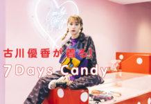 Candy Stripper Magazine2月号 vol.2 公開!