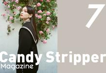 Candy Stripper Magazine7月号 vol.1 公開!
