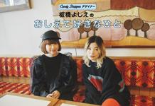 Candy Stripper Magazine 8月号 vol.3 公開!