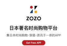 ZOZO CHINA 9.11(FRI) OPEN!