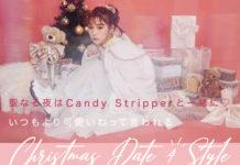 Christmas Date 4 Style特集が本日公開!
