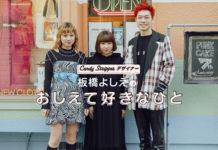 Candy Stripper Magazine 12月号 vol.3 公開!