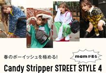 mamが着るSTREET STYLE 特集が本日公開!