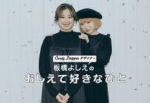 Candy Stripper Magazine 2月号 vol.3 公開!