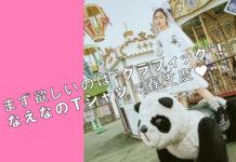 Candy Stripper Magazine3月号 vol.2 公開!