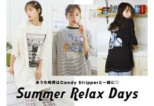 Summer Relax Days特集が本日公開!